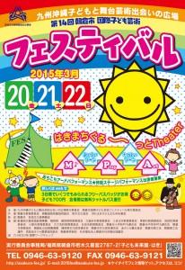『第14回朝倉市国際子ども芸術フェスティバル』チラシ