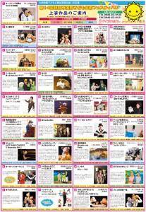 『第14回朝倉市国際子ども芸術フェスティバル』上演作品ラインナップ