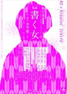 北九州芸術劇場リーディングセッションvol.25 『書く女』チラシ