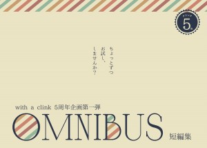with a clink 5周年企画第一弾『OMNIBUS -短編集-』チラシ
