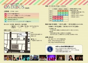 with a clink 5周年企画第一弾『OMNIBUS -短編集-』チラシ裏面
