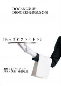 DO GANG 第5回DENGEKI優勝記念公演『あっぱれクライトン』チラシ