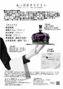 DO GANG 第5回DENGEKI優勝記念公演『あっぱれクライトン』チラシ裏面