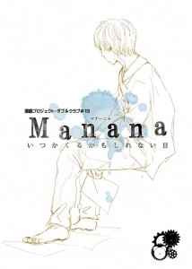 演劇プロジェクト・ダブルクラブ #19『Manana~いつかくるかもしれない日~』チラシ