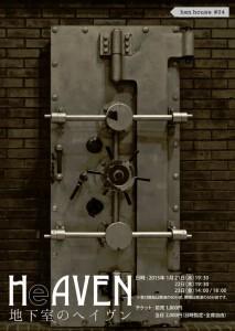 hen house #04『HeAVEN 地下室のヘイヴン』チラシ