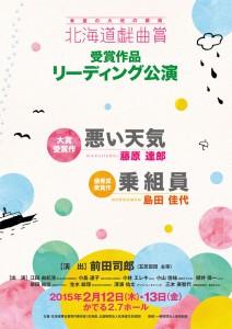 希望の大地の戯曲「北海道戯曲賞」受賞作品リーディング公演チラシ