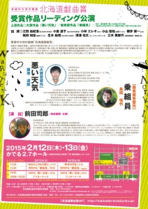 希望の大地の戯曲「北海道戯曲賞」受賞作品リーディング公演チラシ裏面