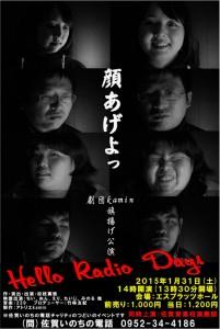 劇団Kamin 旗揚げ公演『Hello Radio Days』