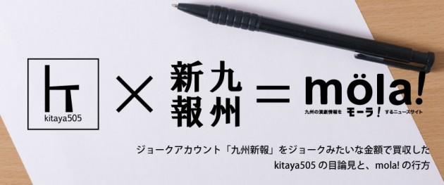kitaya505×九州新報対談バナー