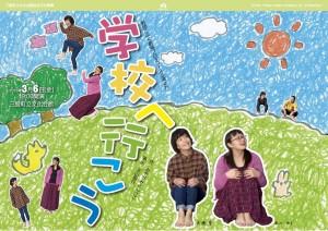 劇団こふく劇場プロデュース公演#21『学校へ行こう』チラシ