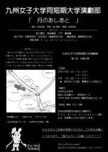 九州女子大学・同短期大学演劇部第2回卒業公演『月のあしあと』チラシ裏面