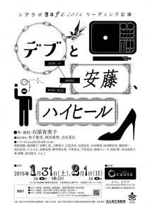 『シアラボCafe2014 リーディング公演「デブと安藤、ハイヒール」』チラシ