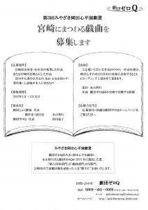 第3回みやざき岡田心平演劇賞 戯曲部門作品募集チラシ