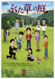 MONO 第42回公演 『ぶた草の庭』チラシ