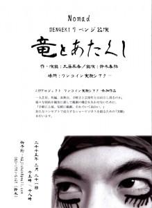 Nomad DENGEKIリベンジ公演『竜とあたくし』