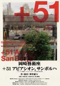岡崎藝術座2015 年新作ツアー『+51アビアシオン,サンボルハ』チラシ