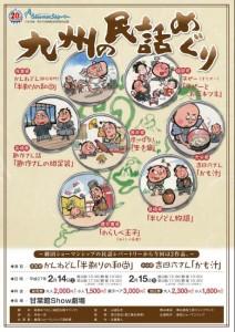 劇団ショーマンシップ『九州の民話めぐり』チラシ