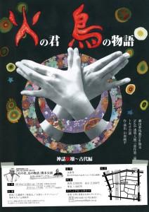 劇団夢桟敷『火の君、鳥の物語』熊本版チラシ