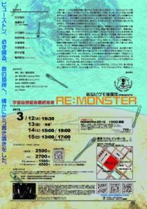 あなピグモ捕獲団 Vol.37 TRIAL RE:PLAY -2015 SPRING-『宇宙妄想組曲最終楽章 RE:MONSTER』チラシ裏面