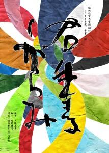 福岡教育大学2014年度卒業公演『君生きる、しがらみ』チラシ