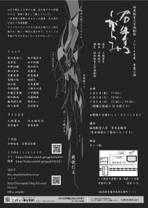 福岡教育大学2014年度卒業公演『君生きる、しがらみ』チラシ裏面