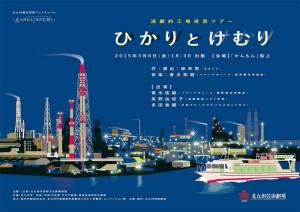 北九州芸術工業地帯2015 演劇的工場夜景ツアー『ひかりとけむり』チラシ