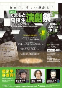 『2015くまもと高校生演劇祭』チラシ