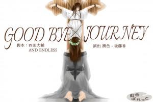 『GOOD BYE JOURNEY』