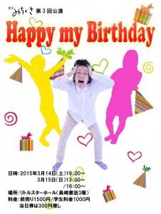 劇団みちくさ 第3回公演 『Happy my Birthday』チラシ
