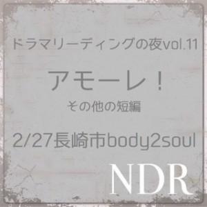 長崎ドラマリーディングの会『ドラマリーディングの夜vol.11~アモーレ! その他の短編~』