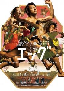 NODA・MAP 第19回公演『エッグ』