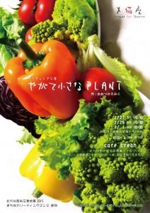 大猫座『やがて小さなplant』チラシ