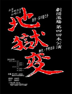 劇団濫觴 第四回本公演『地獄変』チラシ
