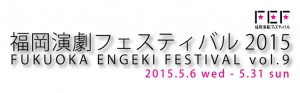第9回福岡演劇フェスティバル