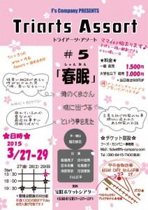 F's Company PRESENTS Triarts Assort#5『春眠』