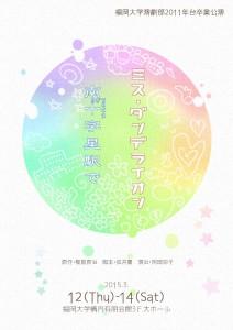 福岡大学演劇部2011年台卒業公演 『ミス・ダンデライオン/ 南十字星駅で』