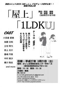 演劇ユニット GREEN CARD a.k.aプロデュース若手公演『屋上』『1LDKU』