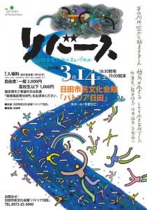 日田市オリジナルミュージカル『リバース』チラシ