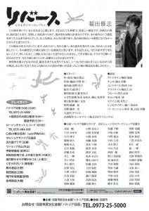 日田市オリジナルミュージカル『リバース』チラシ裏面