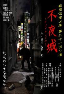 劇団仮面工房 第31回公演『不夜城~FUYAJYO~』チラシ