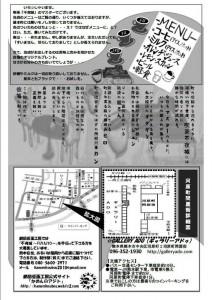 劇団仮面工房 第31回公演『不夜城~FUYAJYO~』チラシ裏面