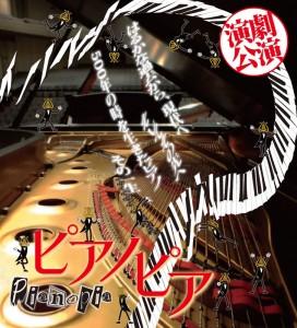くるめ市民劇団ほとめき倶楽部 第6回本公演『ピアノピア』