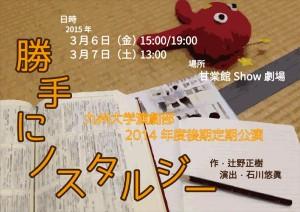 九州大学演劇部 2014年度後期定期公演『勝手にノスタルジー』