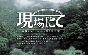 劇団ピロシキマン 第3回公演『現場にて』チラシ
