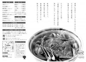 劇団ピロシキマン 第3回公演『現場にて』チラシ裏面