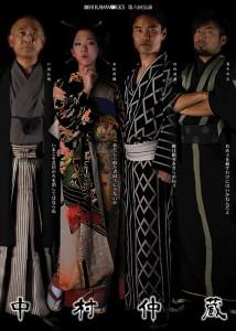 RAWWORKS 第六回公演『中村仲蔵』チラシ