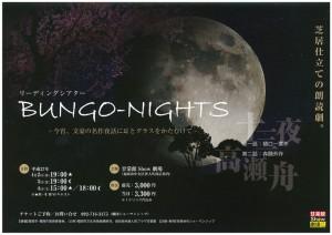 劇団ショーマンシップリーディングシアター『BUNGO-NIGHTS』チラシ