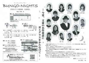 劇団ショーマンシップリーディングシアター『BUNGO-NIGHTS』チラシ裏面