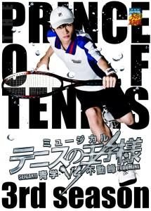 ミュージカル『テニスの王子様』3rdシーズン 青学(せいがく)vs不動峰©許斐 剛/集英社・NAS・新テニスの王子様プロジェクト
