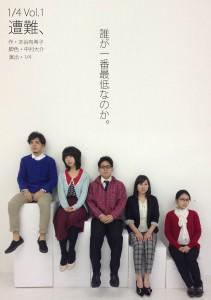 1/4(ヨンブンノイチ)旗揚げ公演 『遭難、』チラシ